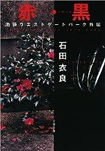 表紙: 赤・黒(ルージュ・ノワール)池袋ウエストゲートパーク外伝 | 石田 衣良