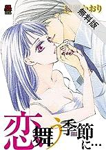 恋舞う季節(とき)に… 1【期間限定 無料お試し版】 (MIU 恋愛MAX COMICS)