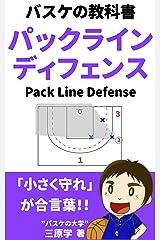 パックラインディフェンス: 最新のバスケ戦術をわかりやすく (バスケの大学) Kindle版