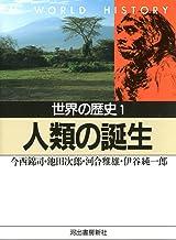 表紙: 世界の歴史〈1〉人類の誕生 (河出文庫) | 今西錦司