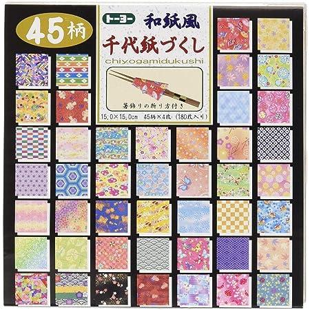 トーヨー 折り紙 和紙風 千代紙づくし 15cm角 45柄 180枚入 018053