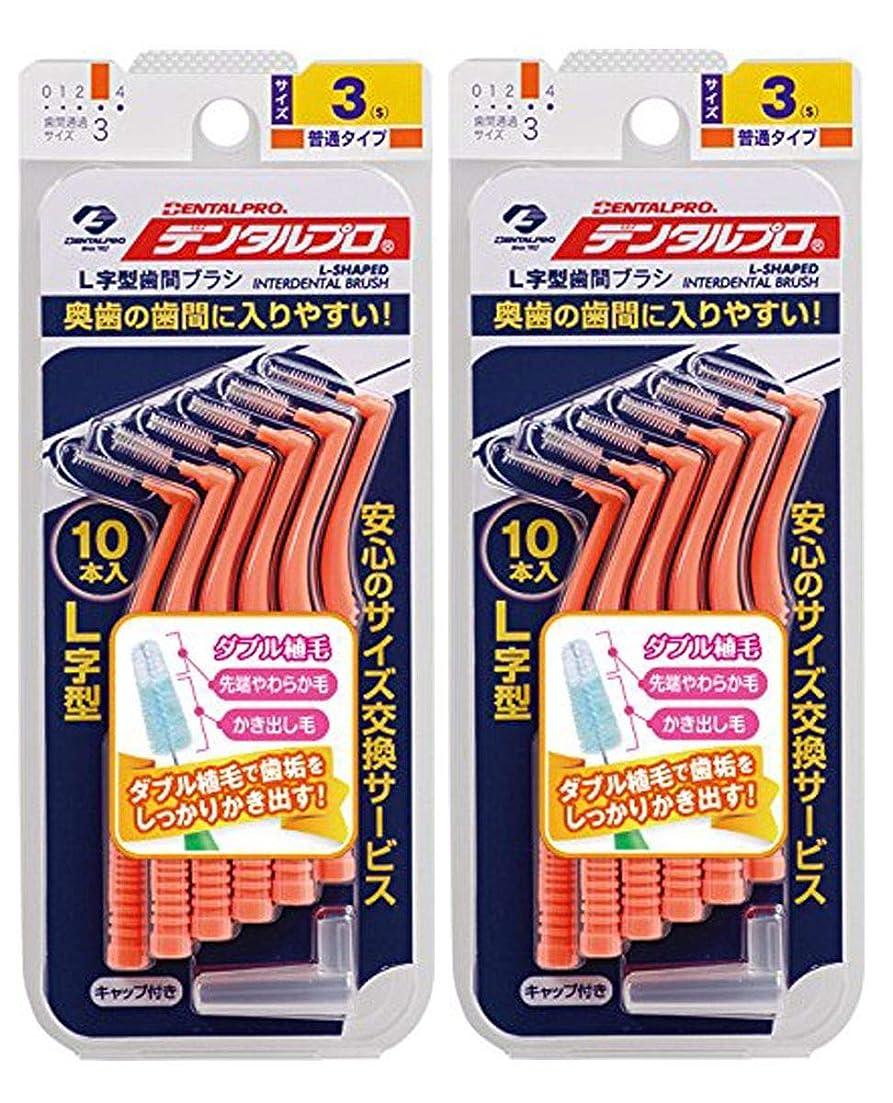 湿気の多いバルコニーフォアタイプデンタルプロ 歯間ブラシ L字型 サイズ3(S) 10本 × 2個セット