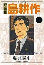 取締役 島耕作(1) (モーニングコミックス)