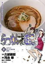 表紙: らーめん才遊記(6) (ビッグコミックス) | 河合単