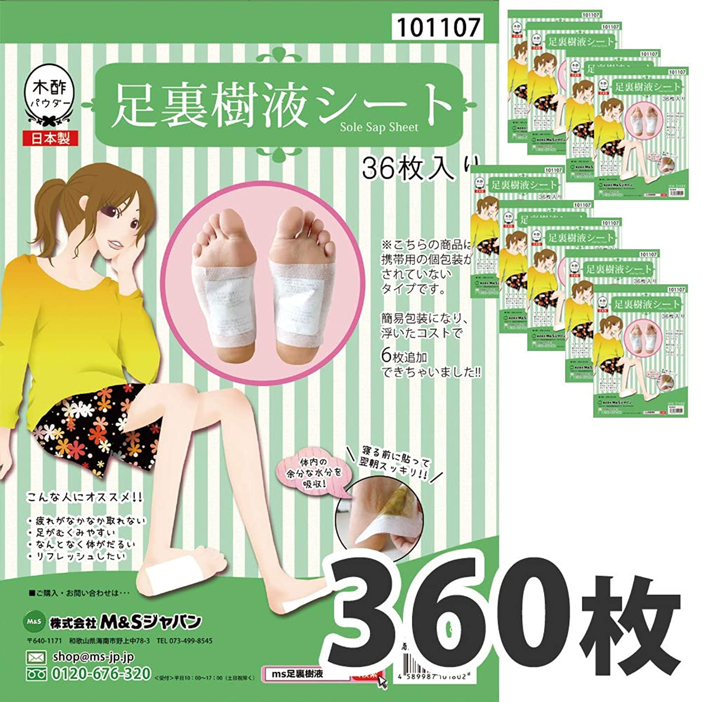 チョコレートトランスペアレント器具日本製 足裏樹液シート 足裏シート お得 人気 樹液シート 足裏 (360枚入り)