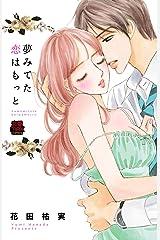 夢みてた恋はもっと (MIU 恋愛MAX COMICS) Kindle版