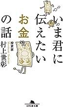 表紙: いま君に伝えたいお金の話 (幻冬舎文庫)   村上世彰