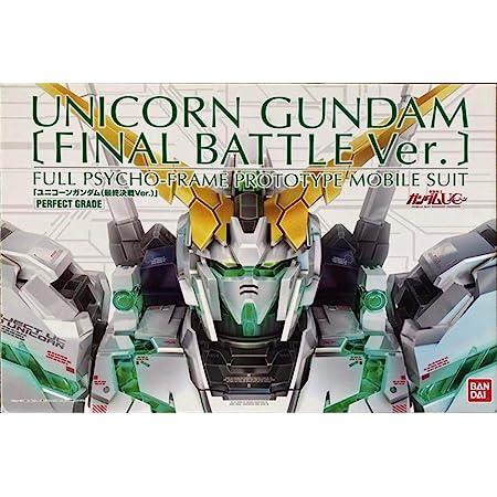 PG 1/60 RX-0 ユニコーンガンダム(最終決戦Ver.)プラモデル(ホビーオンラインショップ限定)