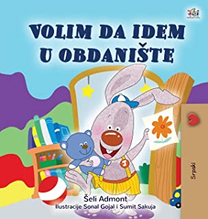 I Love to Go to Daycare (Serbian Children's Book - Latin Alphabet): Serbian - Latin Alphabet