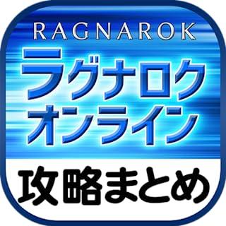 最速攻略まとめリーダー for ラグナロクオンライン~攻略・ニュースをまとめてチェック