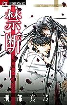 表紙: 禁断~薔薇の彼方~ (フラワーコミックス) | 刑部真芯
