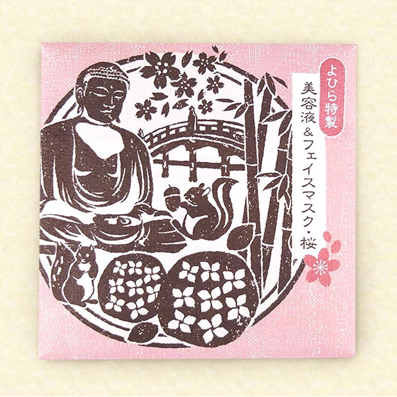 うめきマッシュ安いです木版「長谷」 桜の美容液&浸透シートマスク