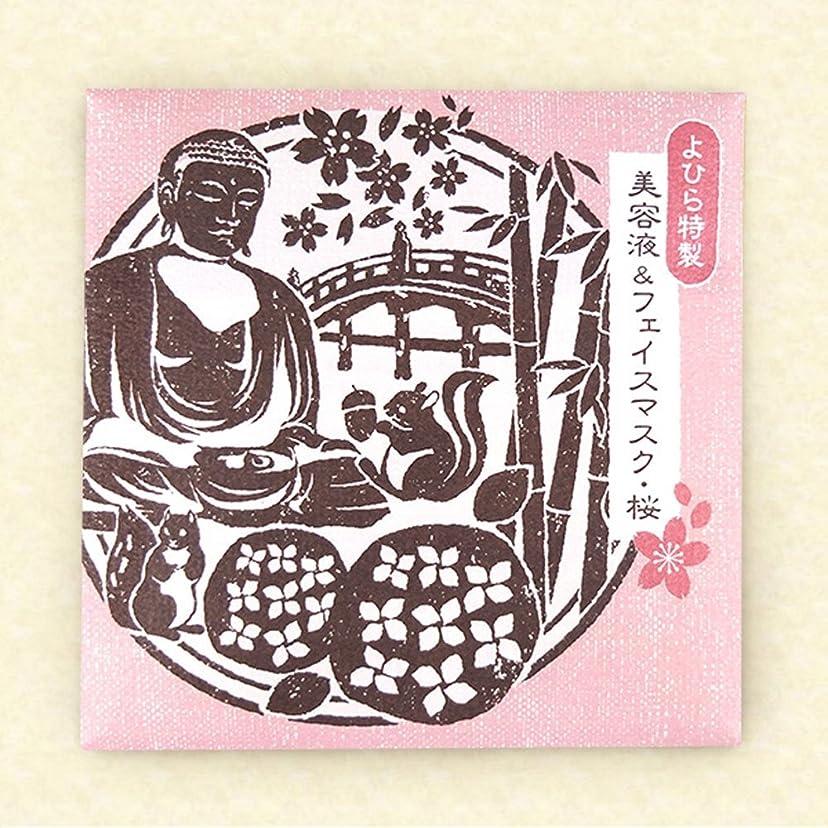 うるさい符号苦しみ木版「長谷」 桜の美容液&浸透シートマスク