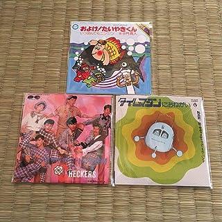 【シークレット有】タイムスリップグリコ CD 3枚セット*およげ!たいやきくん タイムマシンにおねがい ギザギザハートの子守唄