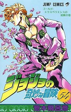 ジョジョの奇妙な冒険 54 ゴールド·エクスペリエンスの逆襲 [JoJo no Kimyō na Bōken] (Vento Aureo, #8)