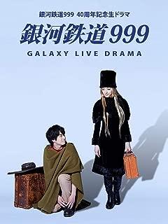 銀河鉄道999 Galaxy Live Drama