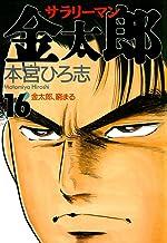 表紙: サラリーマン金太郎 第16巻 | 本宮 ひろ志