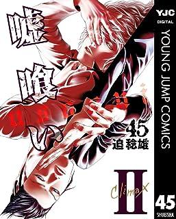 嘘喰い 45 (ヤングジャンプコミックスDIGITAL)