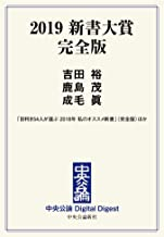 表紙: 2019 新書大賞 完全版 2019 新書大賞 完全版<電子版 特典付き> (中央公論 Digital Digest) | 吉田裕