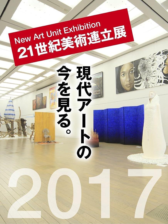 唯一気絶させるスクレーパー21世紀美術連立展 2017: 現代アートの今を見る (クリムトパブリッシング)