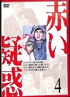 赤い疑惑 4 [DVD]
