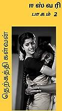 தெற்கத்தி கள்வன் : பாகம்.2 (Tamil Edition)