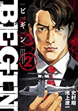 表紙: BEGIN(2) (ビッグコミックス) | 史村翔