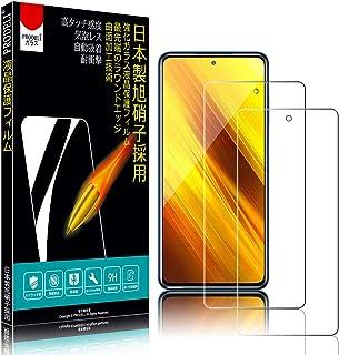 【2020年冬改良*2枚入り】Poco X3 NFC専用 ガラスフィルム 硬度9H 2.5D 自動吸着 衝撃吸収 高透過率 気泡ゼロ/指紋防止 Poco X3 NFC用 強化ガラス液晶保護フィルム