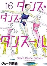 表紙: ダンス・ダンス・ダンスール(16) (ビッグコミックス) | ジョージ朝倉