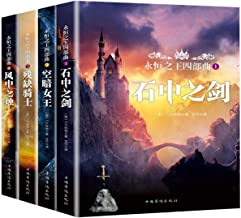 Arthurian tetralogy The Once and Future King (4 Volumes) (Chinese Edition)
