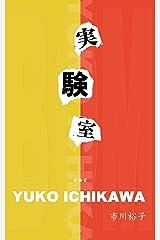 実験室 超短編シリーズ (ボムブックス) Kindle版