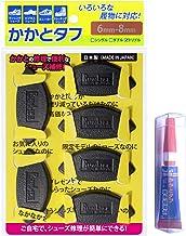 RunLife ランライフ 靴修理 かかと修理 シューズ補修材 かかとタフ 6mm・8mmタイプミックス トリプルセット (3足組+接着剤付)