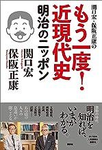 表紙: 関口宏・保阪正康の もう一度! 近現代史 明治のニッポン | 関口宏