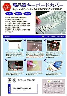 メディアカバーマーケット NEC LAVIE Direct NS(A) [15.6インチ(1366x768)]機種で使える【極薄 キーボードカバー(日本製) フリーカットタイプ】