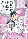 ハピハピ漫画家ふうふ (ぶんか社コミックス)