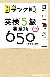 【アプリ対応】英検5級 英単語 650 英検ランク順 (学研英検シリーズ)