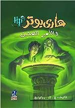 هاري بوتر والأمير الهجين - Harry Potter Series (Arabic Edition)