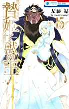 贄姫と獣の王 15 (花とゆめCOMICS)