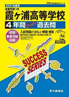 I 5霞ヶ浦高等学校 2021年度用 4年間スーパー過去問 (声教の高校過去問シリーズ)