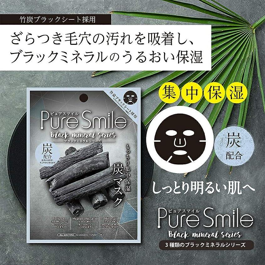 なに等々束ねるPure Smile(ピュアスマイル) エッセンスマスク 『ブラックミネラルシリーズ』(炭) フェイスマスク パック