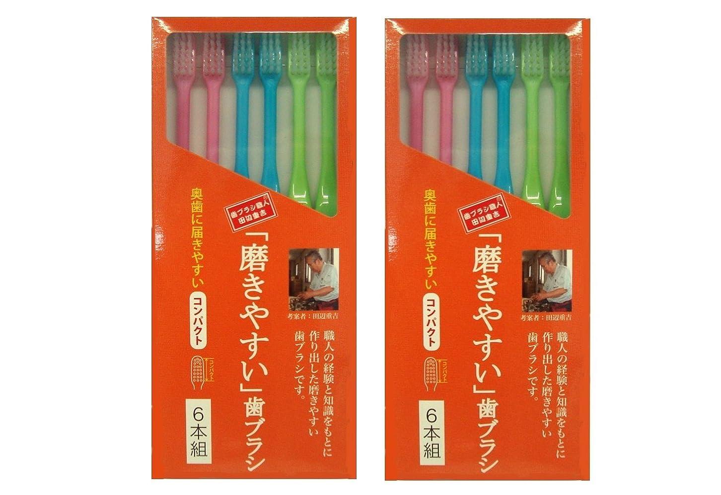 状愚か誕生日磨きやすい歯ブラシ 6本組 コンパクトタイプ×2個セット