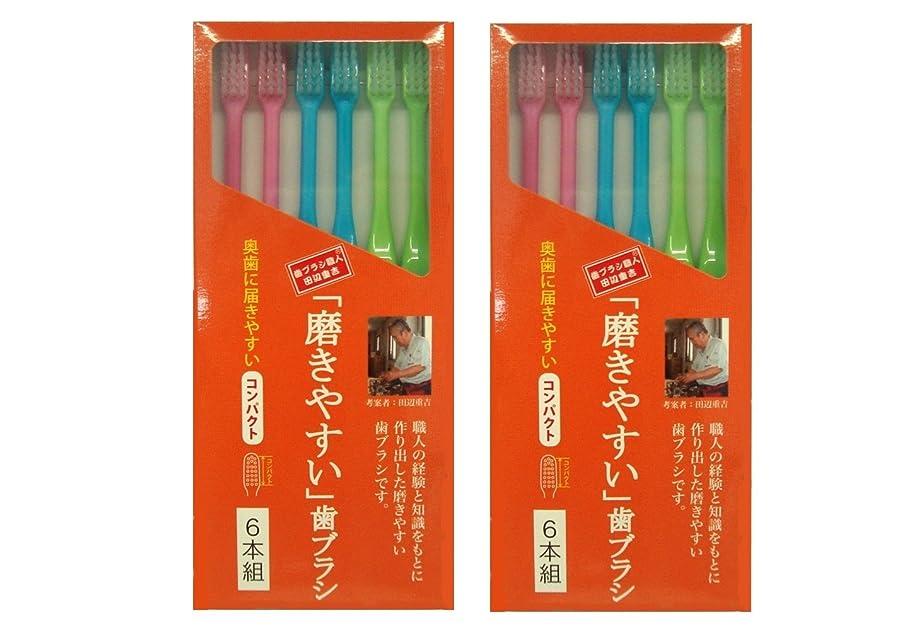 横パーフェルビッドアナログ磨きやすい歯ブラシ 6本組 コンパクトタイプ×2個セット