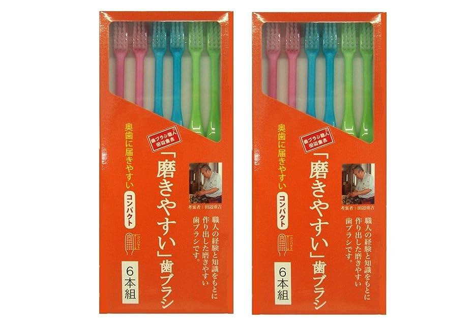 布信条薬用磨きやすい歯ブラシ 6本組 コンパクトタイプ×2個セット