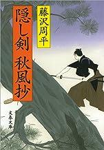 表紙: 隠し剣秋風抄 | 藤沢 周平