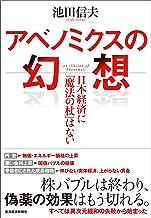 表紙: アベノミクスの幻想―日本経済に「魔法の杖」はない | 池田 信夫