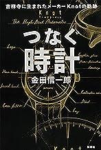 表紙: つなぐ時計―吉祥寺に生まれたメーカー Knotの軌跡― | 金田信一郎