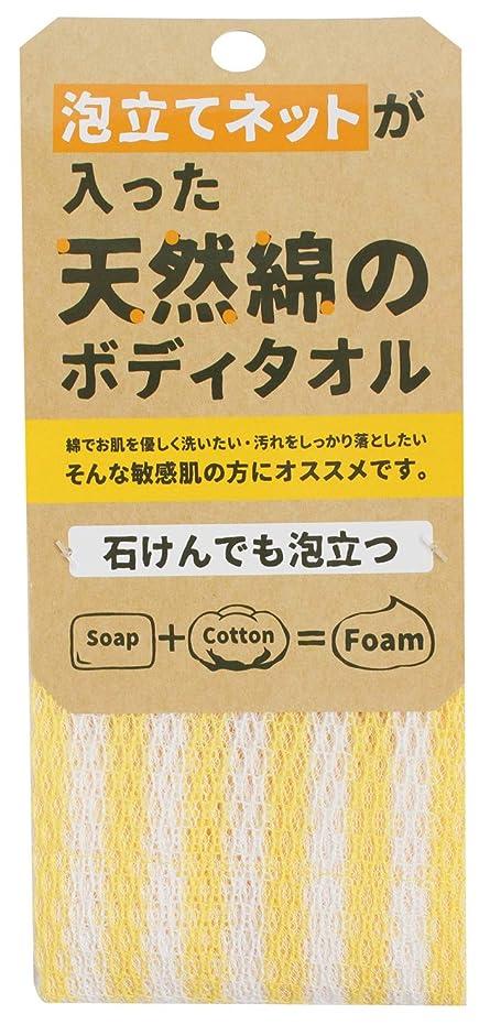 うん浮く辞書サンベルム (SANBELM) お風呂 タオル 体洗い  イエロー(YE) 20x100cm 天然綿のボディタオル B34704
