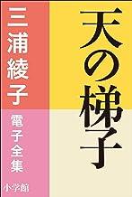 表紙: 三浦綾子 電子全集 天の梯子 | 三浦綾子