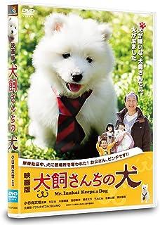 映画版 犬飼さんちの犬 [DVD]