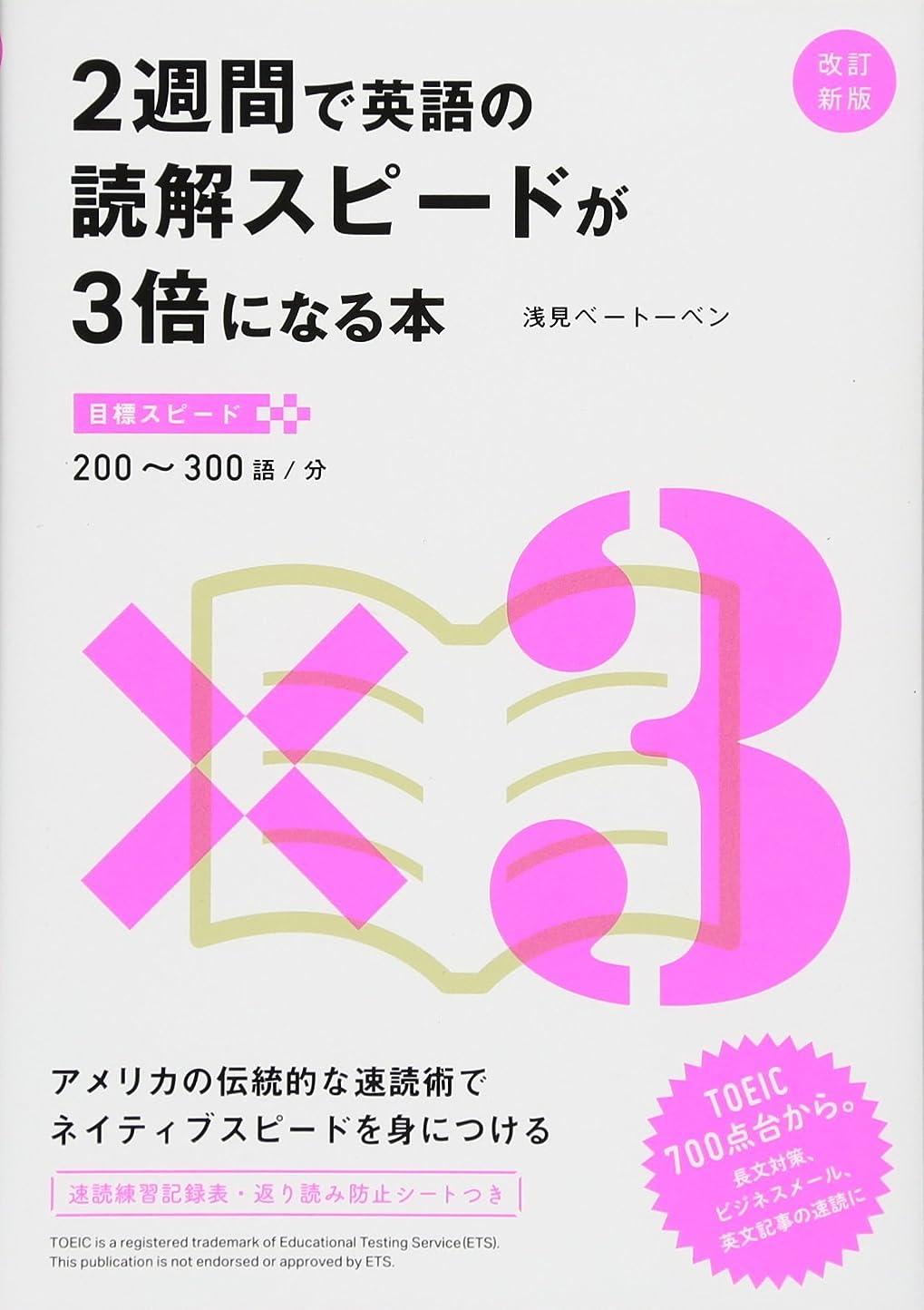 許可する六月事改訂新版 2週間で英語の読解スピードが3倍になる本